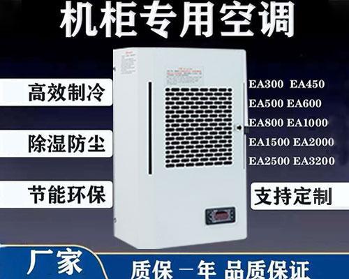机柜专用空调